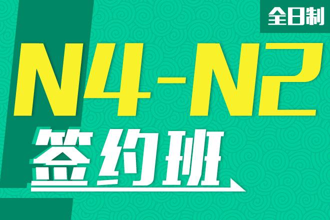 新世界教育全日制日语高级(N2-N1)