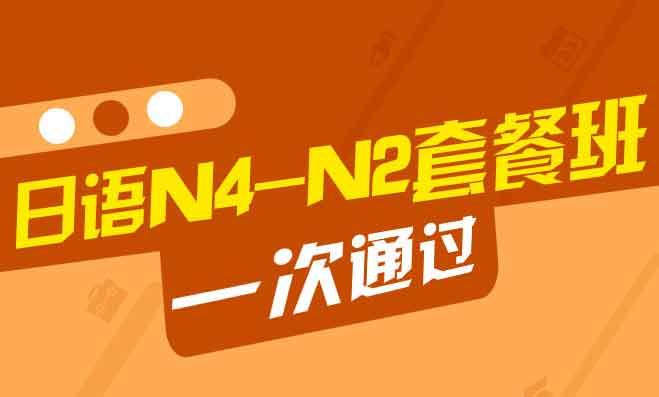 新世界教育日语N4-N2套餐班
