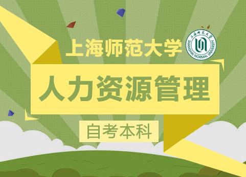 新世界教育上海师范大学《人力资源管理》自考本科