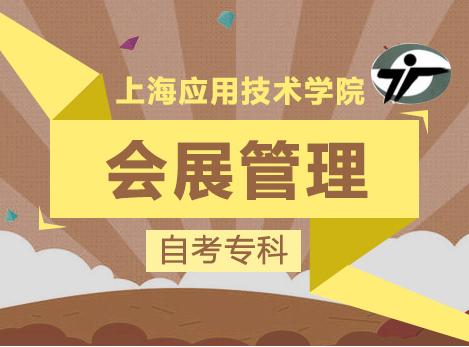 新世界教育上海应用技术学院《会展管理》自考专科