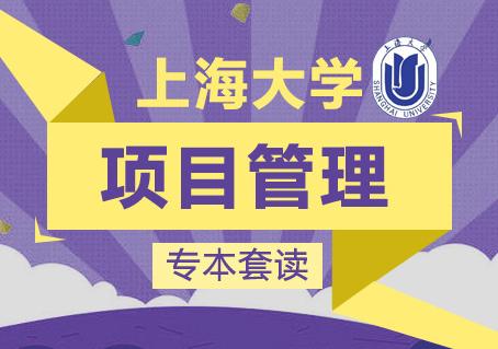新世界教育上海大学《项目管理》专本套读
