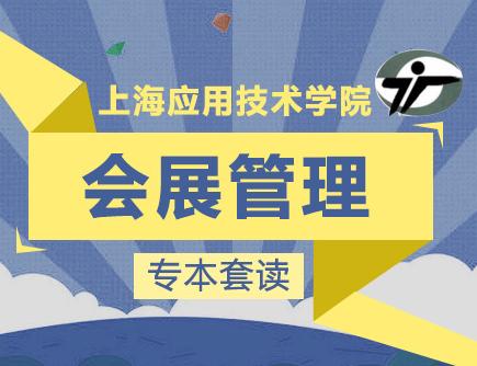 新世界教育上海应用技术学院《会展管理》专本套读