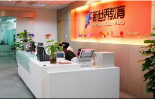 新世界教育上海新世界教育中山公园校区