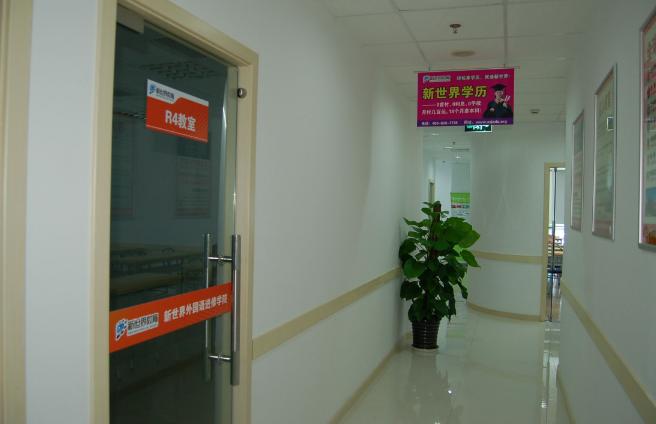 上海新世界教育五角场校区