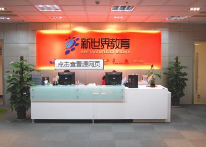 新世界教育上海新世界教育八佰伴校区