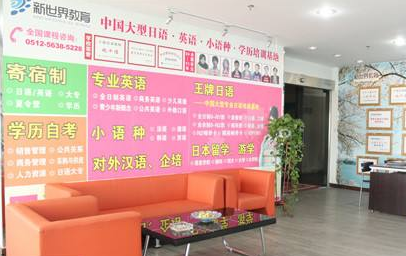 新世界教育上海新世界教育普陀西宫校区