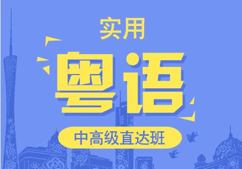 新世界教育粤语中高级直达班
