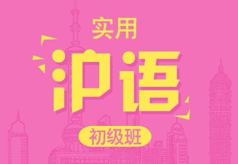 新世界教育实用上海话初级班