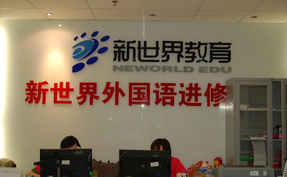 新世界教育杭州新世界教育天一总校校区