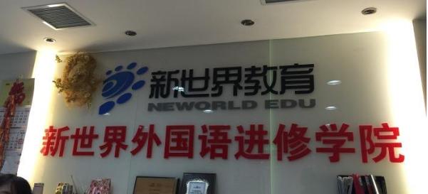 新世界教育杭州新世界教育武林标力校区