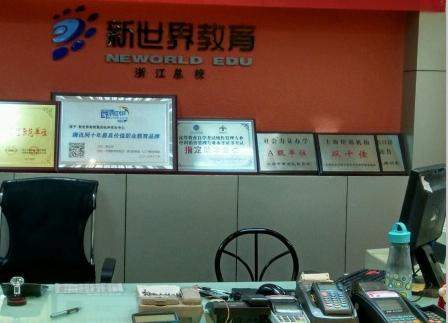 新世界教育杭州新世界教育黄龙恒励校区