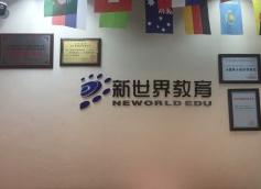 新世界教育宁波新世界教育宁波天一总校区