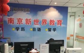 新世界教育南京新世界教育金山大厦校区