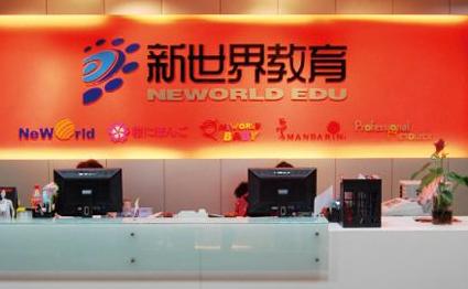 新世界教育南京新世界教育汇金广场校区