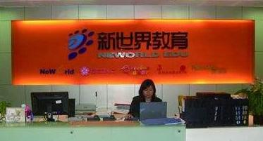 新世界教育南京新世界教育镇江万达校区