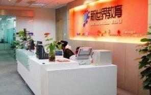 新世界教育南京新世界教育丹阳校区