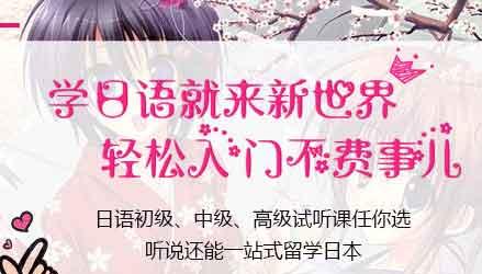 新世界教育5月报读新世界日语即送超值大礼包
