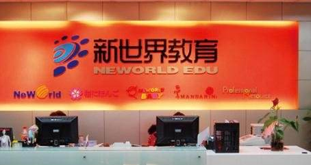 新世界教育上海新世界教育人广总校