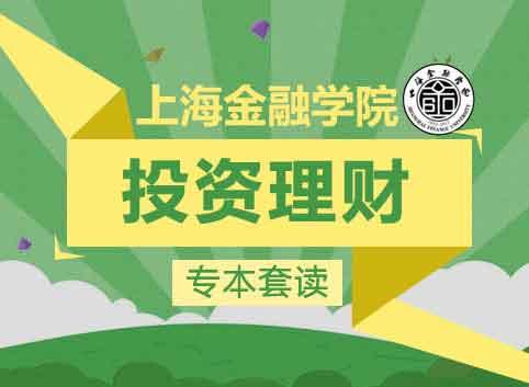 新世界教育上海金融学院《投资理财》专本套读
