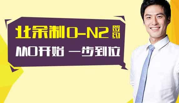 新世界教育业余制日语0-N2签约
