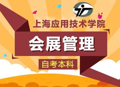 新世界教育上海应用技术学院《会展管理》自考本科