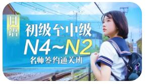 全日制日语中级(N4-N2)