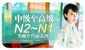 新世界教育日语高级全能班(N2-