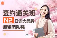 新世界教育日语N2签约通关班