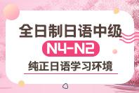 新世界教育全日制日语中级(N4-N2)