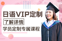 新世界教育日语VIP定制课程