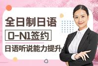 新世界教育全日制日语0-N1签约