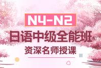 新世界教育日语中级全能班(N4-N2)
