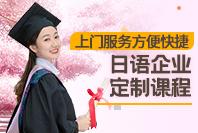 新世界教育日语企业定制课程