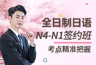 新世界教育全日制日语N4-N1签约