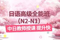 新世界教育日语高级全能班(N2-N1)
