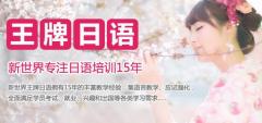 新世界教育新世界日语的7月新番导视,用新方法学习日语