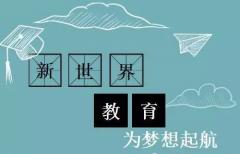 新世界教育新世界日语要做你身边最权威的日语专