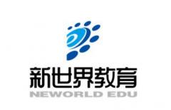 新世界教育上海新世界自考本科怎么样