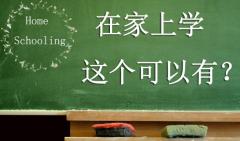 新世界教育新世界带你探究公校与私塾的平衡