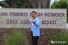 新世界教育新世界老师寒假带你去美国名校开启绚