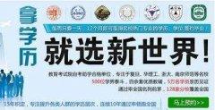 新世界教育杭州新世界非全日制研究生招生项目火