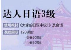 新世界教育新世界日语的零基础课程带你直达N3水平