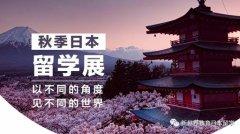 新世界教育2018新世界日本留学展:留学要趁早!