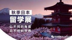 新世界教育新世界教育●日本留学说明会广州站即