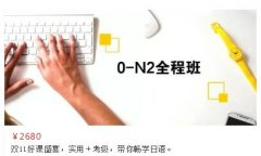 新世界教育日语过了N1是种怎样的体验?