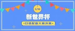 """新世界教育""""新世界杯""""上海学生日语配音大赛决"""
