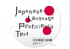 新世界教育日语能力考试注意事项,知道后就可放心