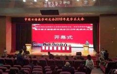 新世界教育中国日语学术研讨会丨中日文化交流活