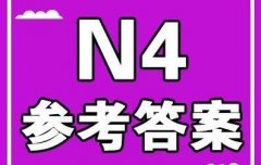 新世界教育2018年12月日语能力考N4参考答案与解析