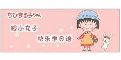 新世界教育如何快速有效地记忆日语单词?有哪些